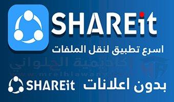تطبيق Shareit  premium مهكر  خالي من الاعلانات