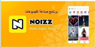 تحميل برنامج مونتاج الفيديو noizz مدفوع للاندرويد بدون علامة مائية 2020